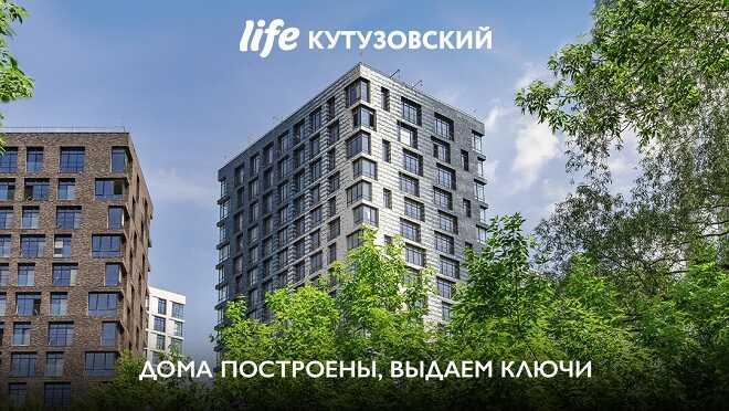 ЖК «Life-Кутузовский». Дома готовы, выдаём ключи Скидки до 7%. Переезжайте на Кутузовский